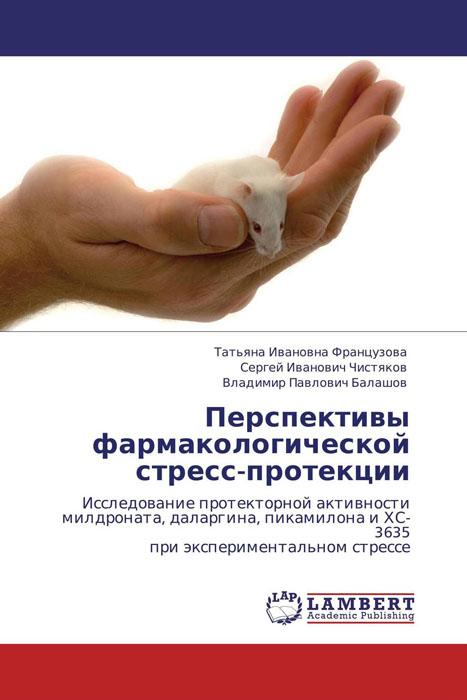 Перспективы фармакологической стресс-протекции