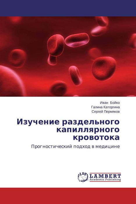 Изучение раздельного капиллярного кровотока