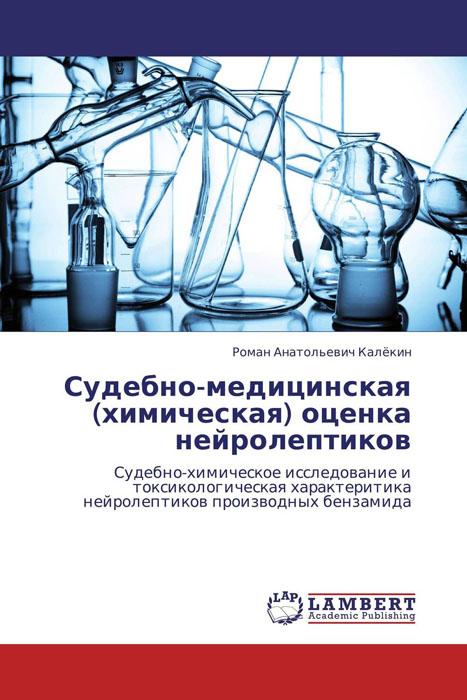 Роман Анатольевич Калёкин Судебно-медицинская (химическая) оценка нейролептиков