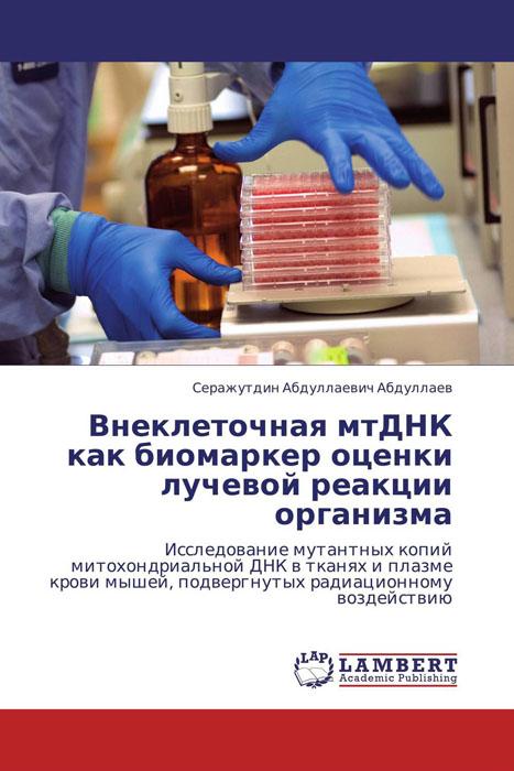 Внеклеточная мтДНК как биомаркер оценки лучевой реакции организма