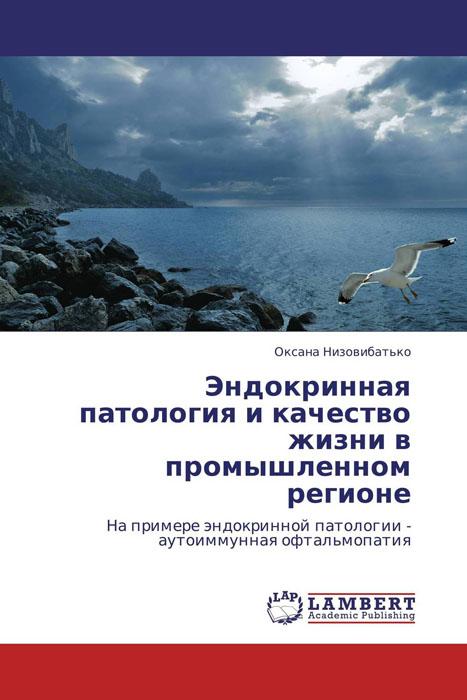 Эндокринная патология и качество жизни в промышленном регионе
