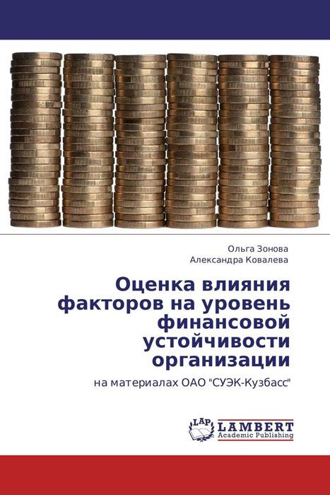 Оценка влияния факторов на уровень финансовой устойчивости организации