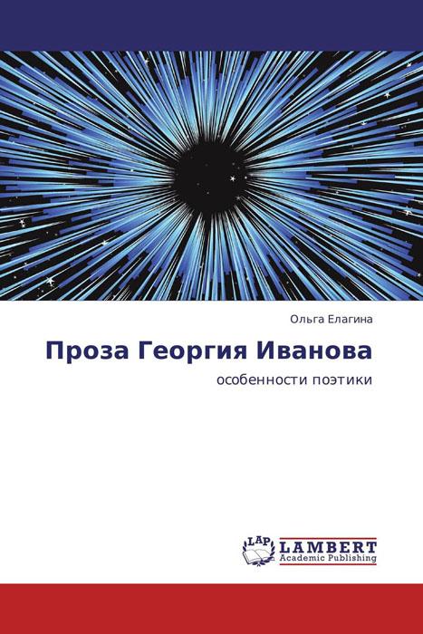 Проза Георгия Иванова