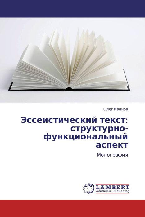 Эссеистический текст: структурно-функциональный аспект