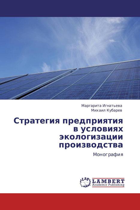 Стратегия предприятия в условиях экологизации производства