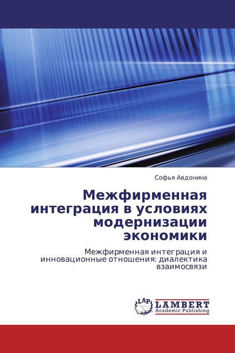 Межфирменная интеграция в условиях модернизации экономики