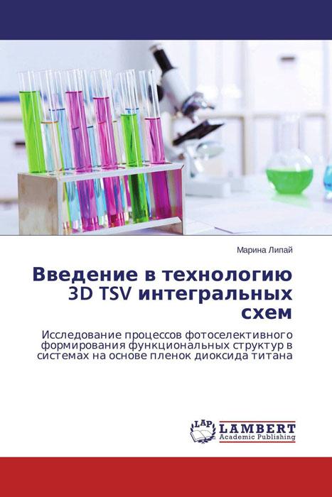 Введение в технологию 3D TSV интегральных схем
