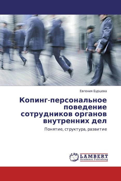 Копинг-персональное поведение сотрудников органов внутренних дел