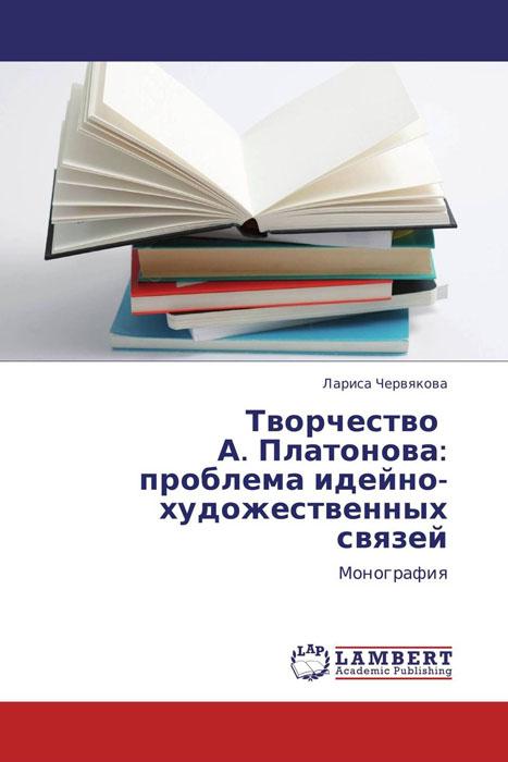 Творчество А. Платонова: проблема идейно-художественных связей