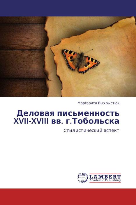 Деловая письменность XVII-XVIII вв. г.Тобольска