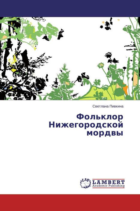 Фольклор Нижегородской мордвы