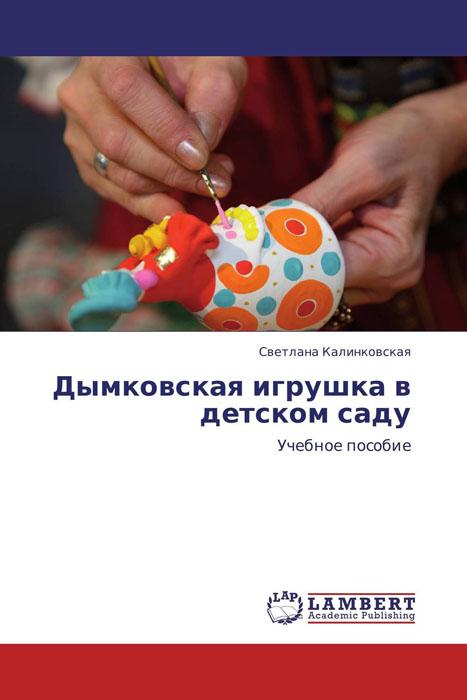 Дымковская игрушка в детском саду