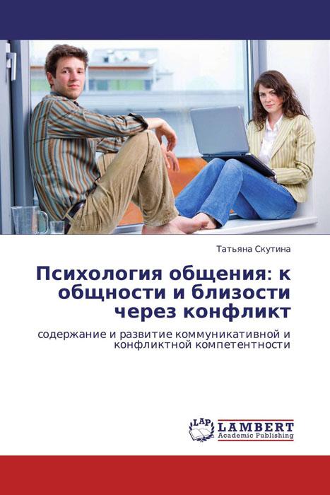 Психология общения: к общности и близости через конфликт