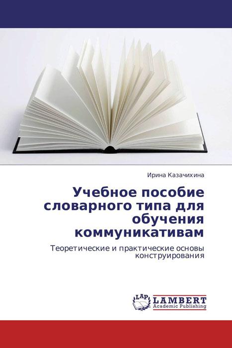 Учебное пособие словарного типа для обучения коммуникативам