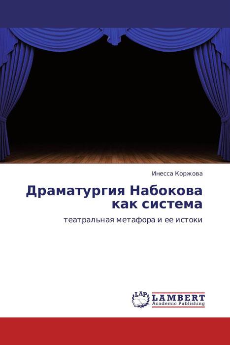 Драматургия Набокова как система