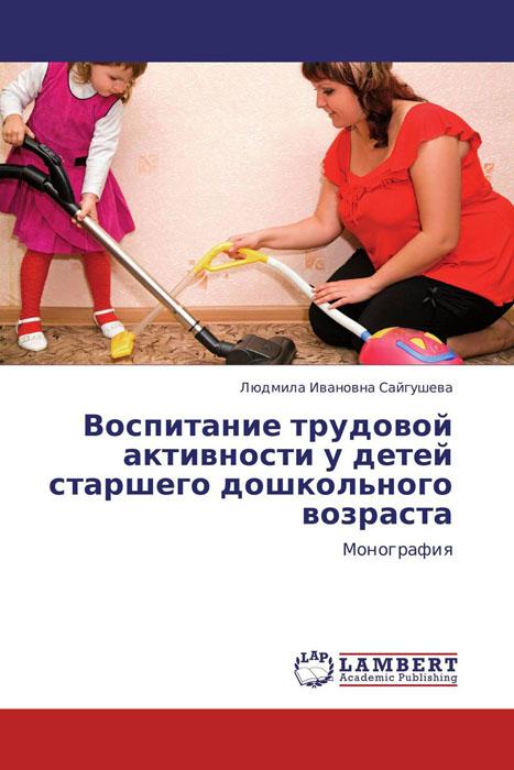 Воспитание трудовой активности у детей старшего дошкольного возраста