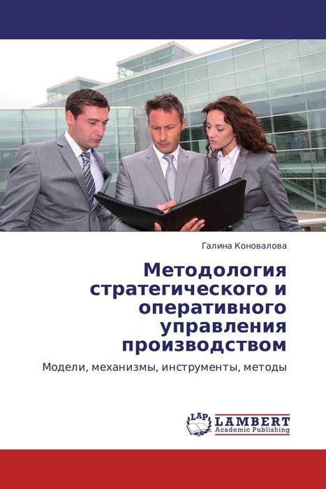 Методология стратегического и оперативного управления производством