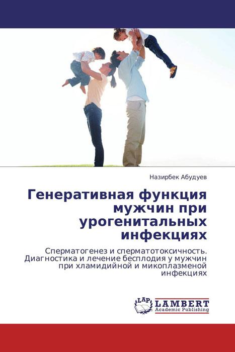 Генеративная функция мужчин при урогенитальных инфекциях