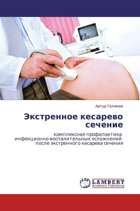 Экстренное кесарево сечение