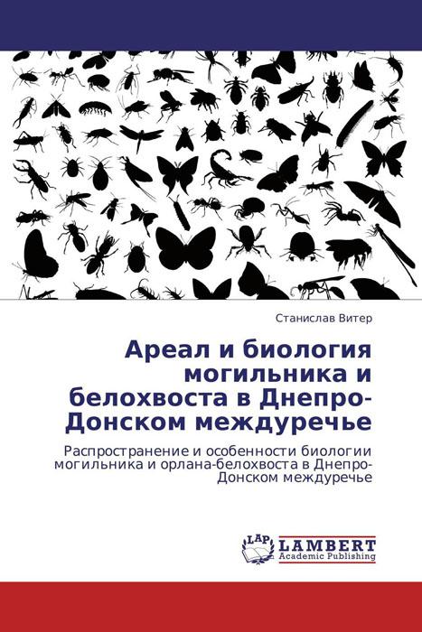 Ареал и биология могильника и белохвоста в Днепро-Донском междуречье