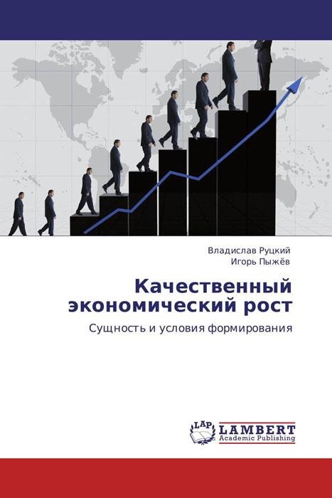 Качественный экономический рост12296407Усложнение экономических реалий требует исследования экономического роста при помощи и микроанализа совместимости стимулов, и методов эволюционной макроэкономики. В предлагаемой концепции качественного экономического роста интенсификация его источников, неопределенность в его механизме и гуманизация его результатов определяются ролью экономической информации как негэнтропийной категории. Такие методологические инструменты, как количественная и качественная информация, трансакционные издержки неопределенности и неполноты информации позволяют проиллюстрировать институциональные условия качественного роста как целостного воспроизводства расширенного общественного продукта в смешанной экономике. Устойчивость качественного роста можно повысить при помощи рутин информационного воспроизводства, институционализирующих взаимодействия субъектов экономики. Исследование следует продолжить построением формальной модели качественного экономического роста для институциональных условий российской...