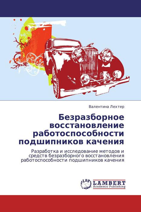 Валентина Лехтер Безразборное восстановление работоспособности подшипников качения