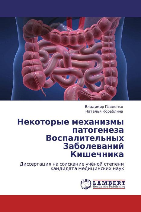 Некоторые механизмы патогенеза Воспалительных Заболеваний Кишечника
