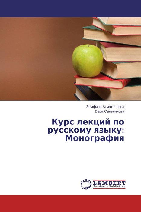 Курс лекций по русскому языку: Монография