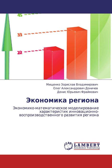 Экономика региона