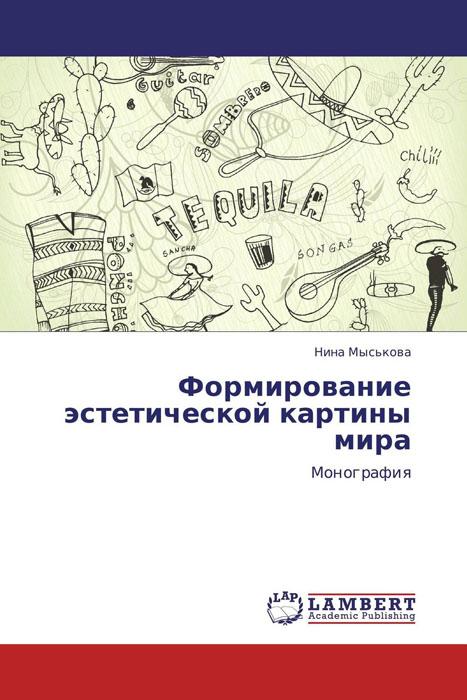 Нина Мыськова Формирование эстетической картины мира