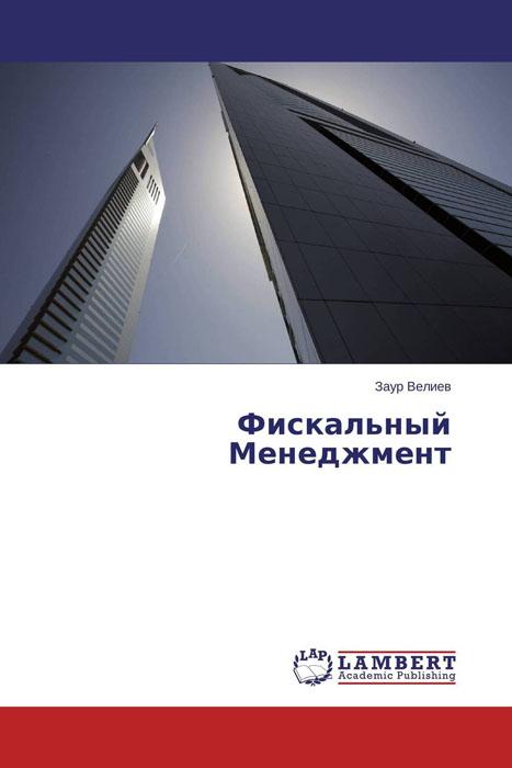Фискальный Менеджмент