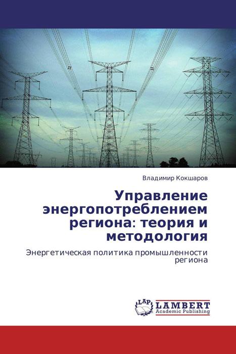 Управление энергопотреблением региона: теория и методология