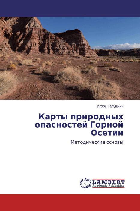 Карты природных опасностей Горной Осетии