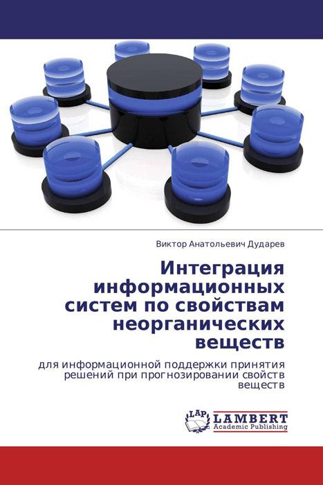 Интеграция информационных систем по свойствам неорганических веществ