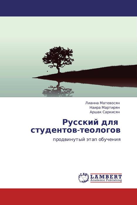 Русский для студентов-теологов