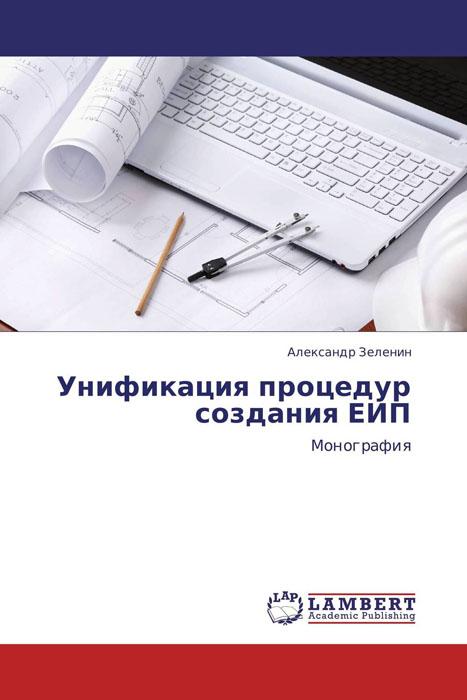 Унификация процедур создания ЕИП