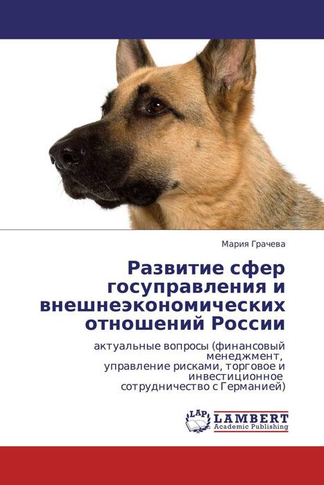 Мария Грачева Развитие сфер госуправления и внешнеэкономических отношений России