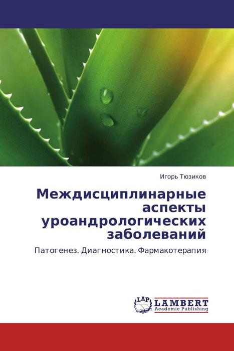 Междисциплинарные аспекты уроандрологических заболеваний