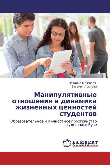 Манипулятивные отношения и динамика жизненных ценностей студентов