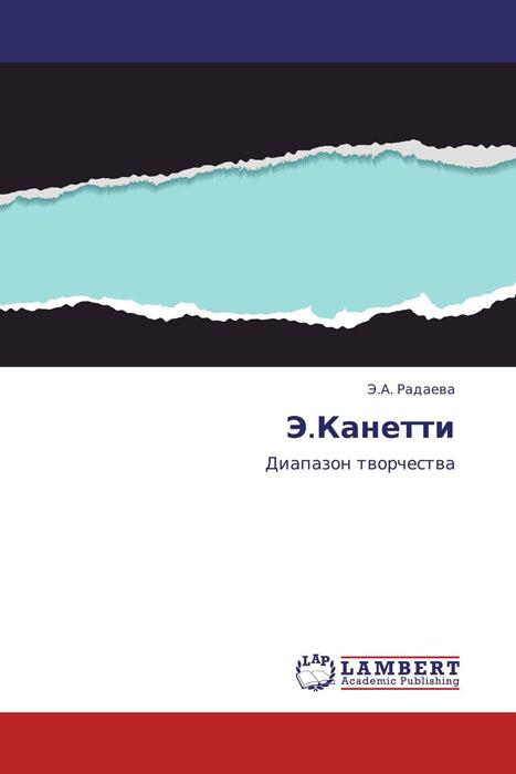 Э.Канетти