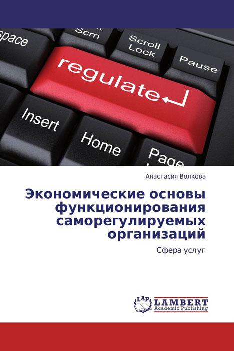 Экономические основы функционирования саморегулируемых организаций12296407Актуальность работы обусловлена необходимостью совершенствования начавшегося в России процесса передачи регулятивной функции от государства на уровень саморегулируемых организаций в отдельных отраслях экономики. Саморегулируемые организации – это специфический вид некоммерческих организаций. Наиболее сопоставимыми с ними по признакам и целям создания могут быть зарубежные профессиональные ассоциации. В работе представлены основные теоретические и законодательно-правовые аспекты функционирования саморегулируемых организаций; проведено сопоставление отечественной и зарубежной практики; проанализированы статистические данные; обобщены требования обеспечения имущественной ответственности; разработаны рекомендации. Работа может быть использована при подготовке учебных курсов «Экономика некоммерческих организаций», «Экономика общественного сектора», «Экономика сферы услуг».