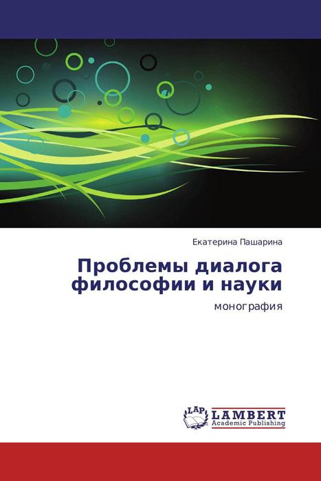 Проблемы диалога философии и науки