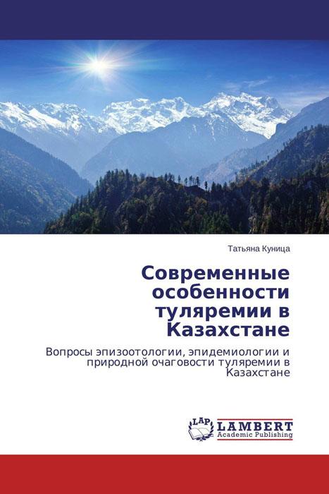 Татьяна Куница Современные особенности туляремии в Казахстане