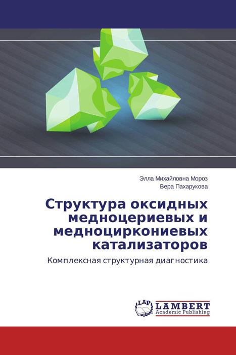 Структура оксидных медноцериевых и медноциркониевых катализаторов