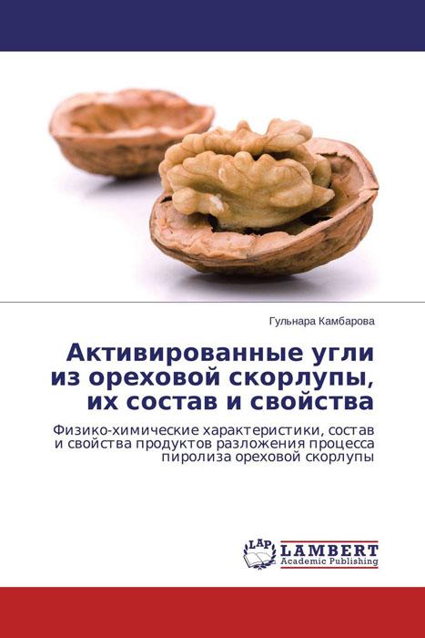 Активированные угли из ореховой скорлупы, их состав и свойства