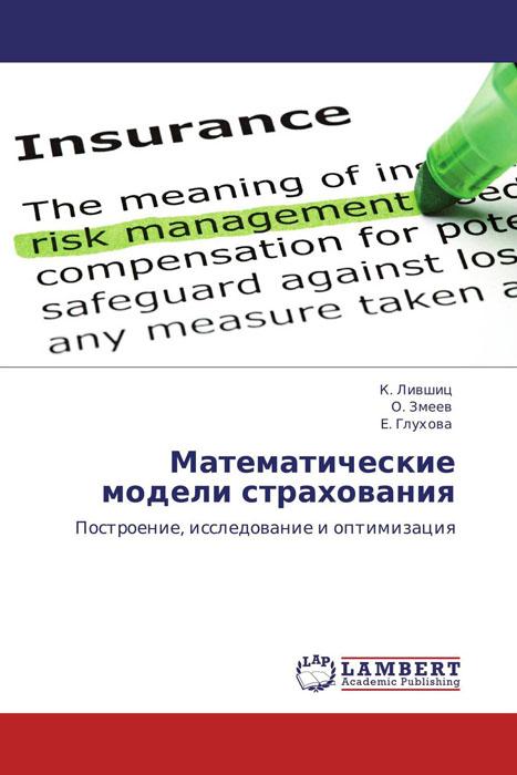 Математические модели страхования