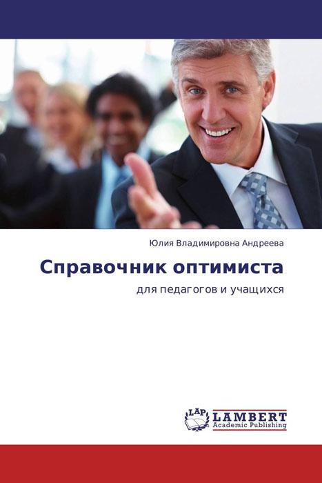 Справочник оптимиста