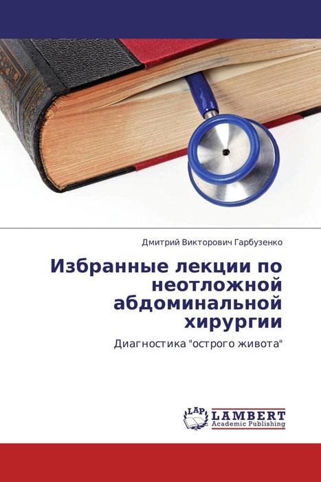 Избранные лекции по неотложной абдоминальной хирургии