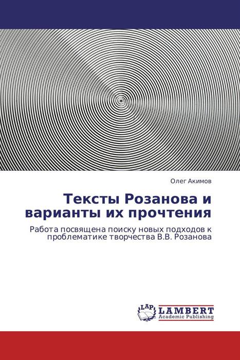 Тексты Розанова и варианты их прочтения