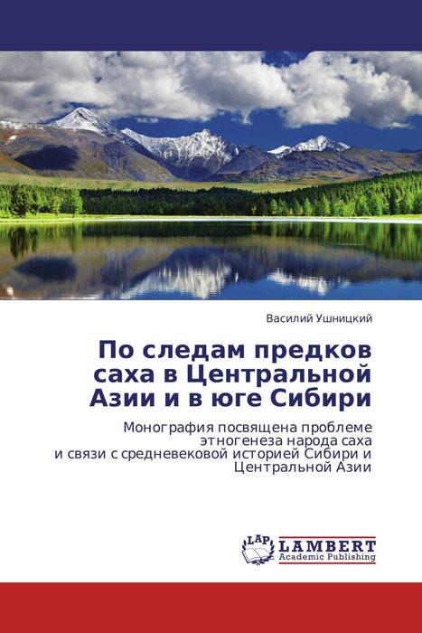 По следам предков саха в Центральной Азии и в юге Сибири